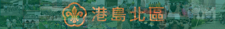 香港童軍總會 - 港島北區網頁